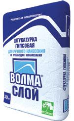 ВОЛМА-СЛОЙ Смесь сухая гипсовая штукатурная. Волма слой в Волгограде.