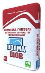 Шпаклевка (шпатлевка) гипсовая  Волма Шов в Волгограде.