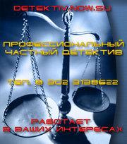 Детективы(сыщики) Волгоград.