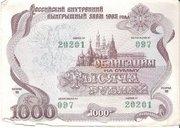 Облегации 1992 года сбербанк